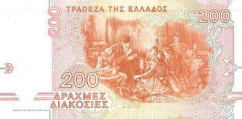 200 Drachmas 1996 UNC