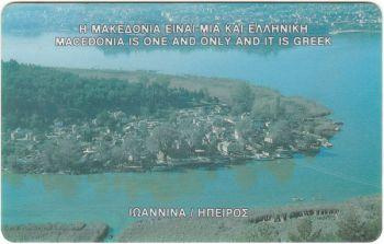 Ioannina /0793/ tirage 960000