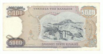 Greece 5000 drachmas 1984 VF!!!