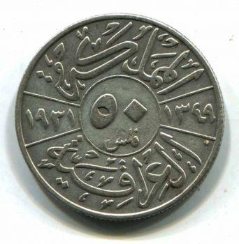 IRAQ 50 FILS SILVER AH1349 (1931) King Faisal