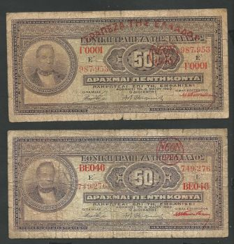 Greece: Lot 2 notes  National Bank of Greece Drachmae 50/6.5.1923
