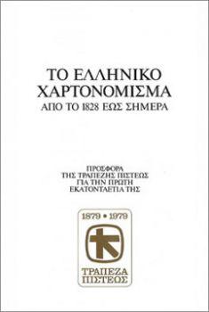 Τραπεζα Πιστεως Το Ελληνικό Χαρτονόμισμα από το 1828 έως σήμερα 1979