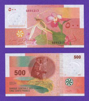 COMOROS 500 FRANCS 2006 (2012) UNC