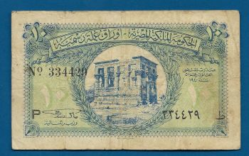 EGYPT 10 Pounds 08-12-2009 UNC