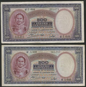 Lot 2 paper notes Drachmae 500/1.1.1939