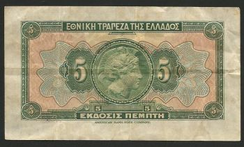 Greece: National Bank of Greece Drachmae 5/28.4.1923 VF++