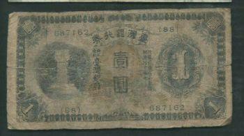CHINA 1 YUAN 1949 UNC
