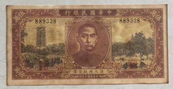 CHINA  10 DOLLARS  1928  P-197 AUNC