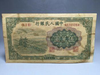 CHINA 5 YUAN 1936 P-213 AUNC