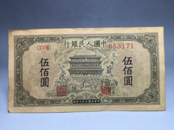 CHINA  10 YUAN  1940  P-85b AUNC