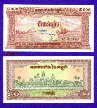 CAMBODIA 2.000 RIELS P-45a 1995 UNC