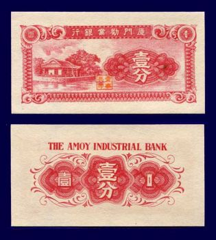 CHINA 1 CENT 1940 AMOY INDUSTRIAL BANK P-S1655 ΑUNC