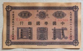 China (Ιαπωνική κατοχή) 100 Yen AUNC