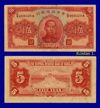 CHINA 5 YUAN 1940 aXF