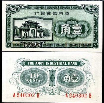 CHINA 10 CENTS AMOY INDUSTRIAL BANK P S1658 UNC