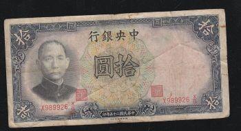 CHINA 10 YUAN 1949 P S 2458 (Kwangtung Provincial Bank) UNC