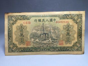 CHINA 5 YUAN 1949 AUNC