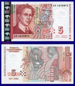 BULGARIA 5 LEVA 1999 P116 UNC