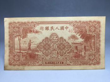 CHINA 10 YUAN 1937 P-81 AUNC (Yellow spots)