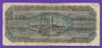 1.000.000 Δραχμές 1944 Νο 702617