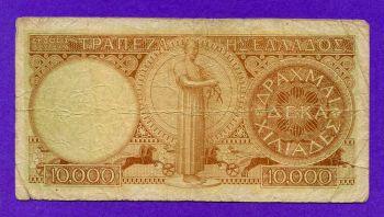 10.000 Δραχμές 1947 Β ΕΚΔΟΣΗ No 133135