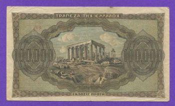 100.000 Δραχμές 1944 Νο 470775 VF