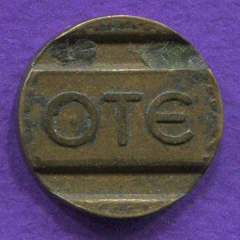 Τηλεφωνικό κέρμα ΟΤΕ 1963