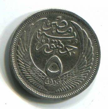 EGYPT 25 PIASTRES 1957 SILVER