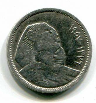 EGYPT 5 PIASTRES 1957 SILVER