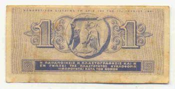 1 ΔΡΑΧΜΗ 1941 (1 DRACHMA 1941)