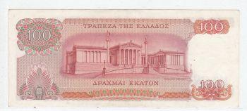 Greece 1968 100 Drachmas VF