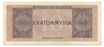 10000000 ΔΡΑΧΜΕΣ 1944 (10000000 DRACHMAS 1944)
