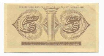 5 ΔΡΑΧΜΕΣ 1941 (5 DRACHMAS 1941)