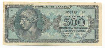 500000000 ΔΡΑΧΜΕΣ 1944 (500000000 DRACHMAS 1944)