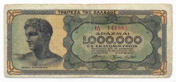 1000000 ΔΡΑΧΜΕΣ 1944 (1000000 DRACHMAS 1944)