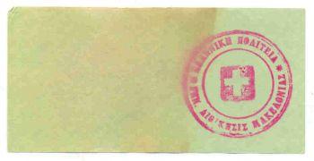 10 ΦΕΝΙΧ-ΓΕΡΜΑΝΙΚΗ ΚΑΤΟΧΗ ΕΛΛΑΔΟΣ (10 REICHSPFENNIG GERMAN OCCUPATION OF GREECE)