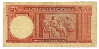 50 ΔΡΑΧΜΕΣ 1941 (50 DRACHMAS 1941)