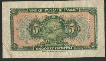 National Bank of Greece Drachmae 5/28.4.1923 VF+  Offer!!