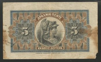 National Bank of Greece Drachmae 5/15.11.1916 Offer!