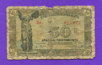 50 Δραχμές 1944 ΔΥΣΚΟΛΟ!