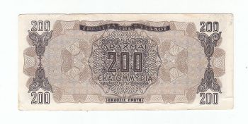 Greece 200 million drachmas 1944 ERROR with CIRCLES