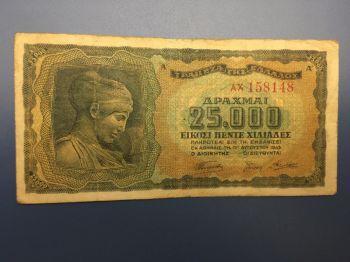 25.000 Δραχμές 1943 ΑΚΥΚΛΟΦΟΡΗΤΟ