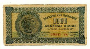 1.000 Δραχμές 1941  Νο056943