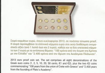 Greece:Official wooden case with all coins of 2013 plus the 2 commemorative Proof With C.O.A