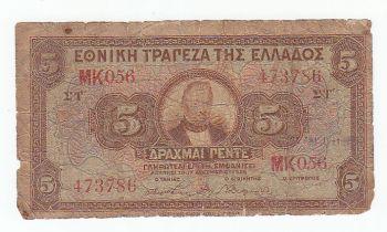 Greece 5 drachmas 1926 RARE!!!
