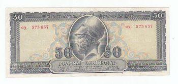 Greece 50 drachmas 1955!!!!