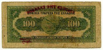 100 Δραχμές 1927  Νο003802