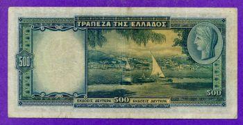 500 Δραχμές 1939