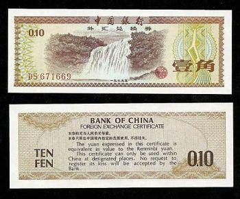China 10 Fen 1979 UNC