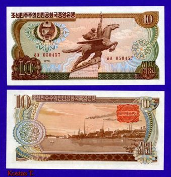 NORTH KOREA 10 WON 1978 P 20 UNC